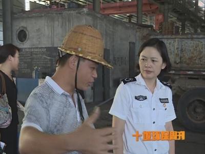 8月7日:十堰环保周刊
