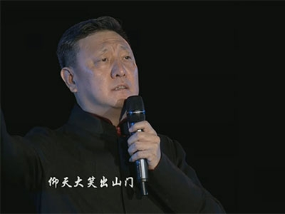 韩磊演唱《老子是天下第一人》