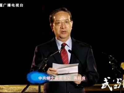 湖北省委书记蒋超良致辞