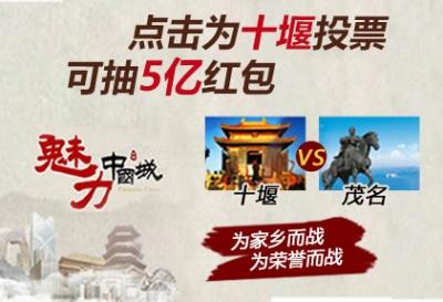 魅力中国城丨点击为十堰投票!