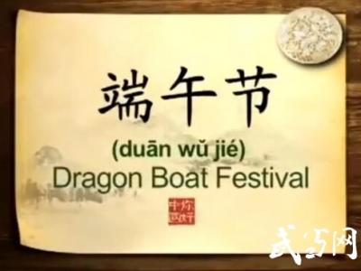 中國傳統文化之端午節