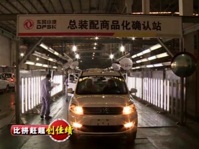 视频 一季度十堰工业增幅全省第一  实现开门红