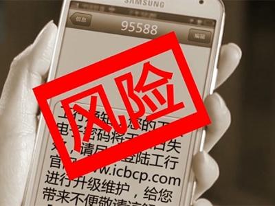 银行短信未必真 安全软件阻风险