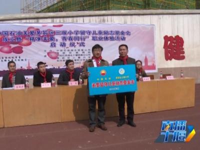 中国石油关爱留守儿童励志基金会成立 400 300