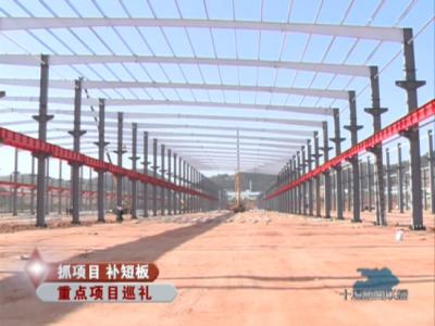 视频 抓项目 补短板:郧阳区一季度集中开工105个重点项目