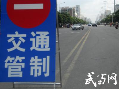 部分路段将实施临时交通管制 郧阳警方发布龙舟赛出行攻略