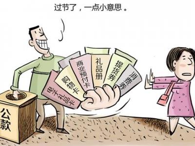 """湖北省纪委严明五一端午期间纪律要求做到""""八个严禁""""确保廉洁过节"""
