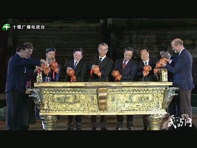第四届国际道教论坛启动仪式