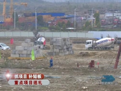 视频 张湾区一季度新开工36个项目 总投资25亿
