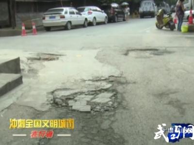 四堰巷周边:卫生和道路管理需整改