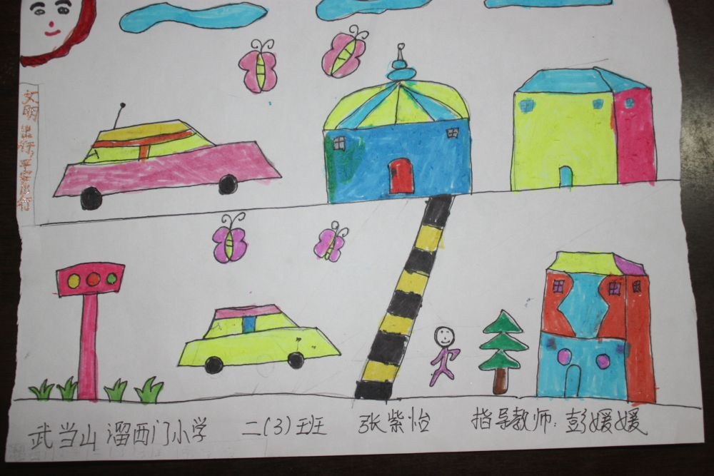 武当山溜西门小学交通安全绘画大赛作品