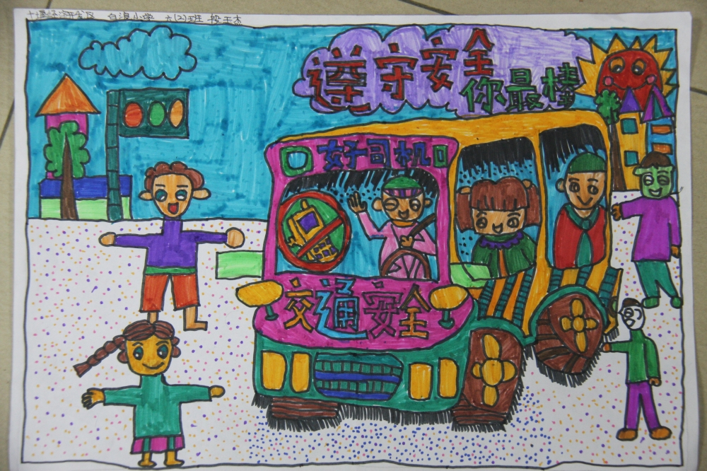 十堰广电-白浪小学交通安全绘画作品-首届主题日记-爱