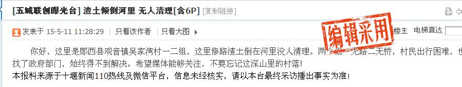 QQ图片20150525153532渣土.png