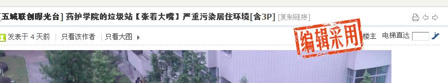 QQ图片20150525153659药护.png