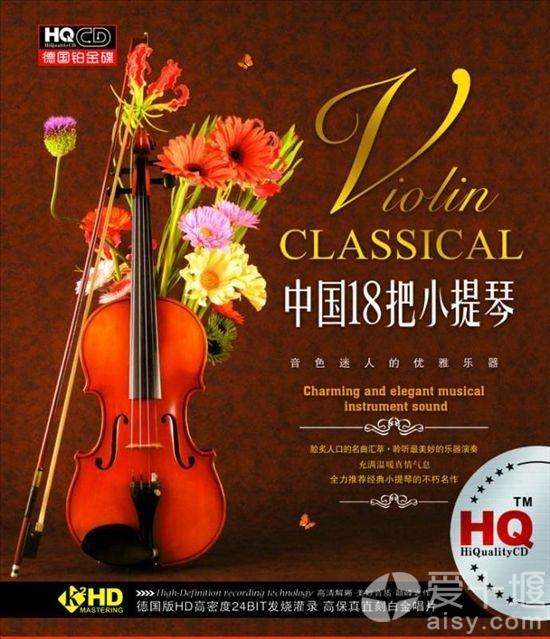 陈蓉晖小提琴曲洗衣歌曲谱