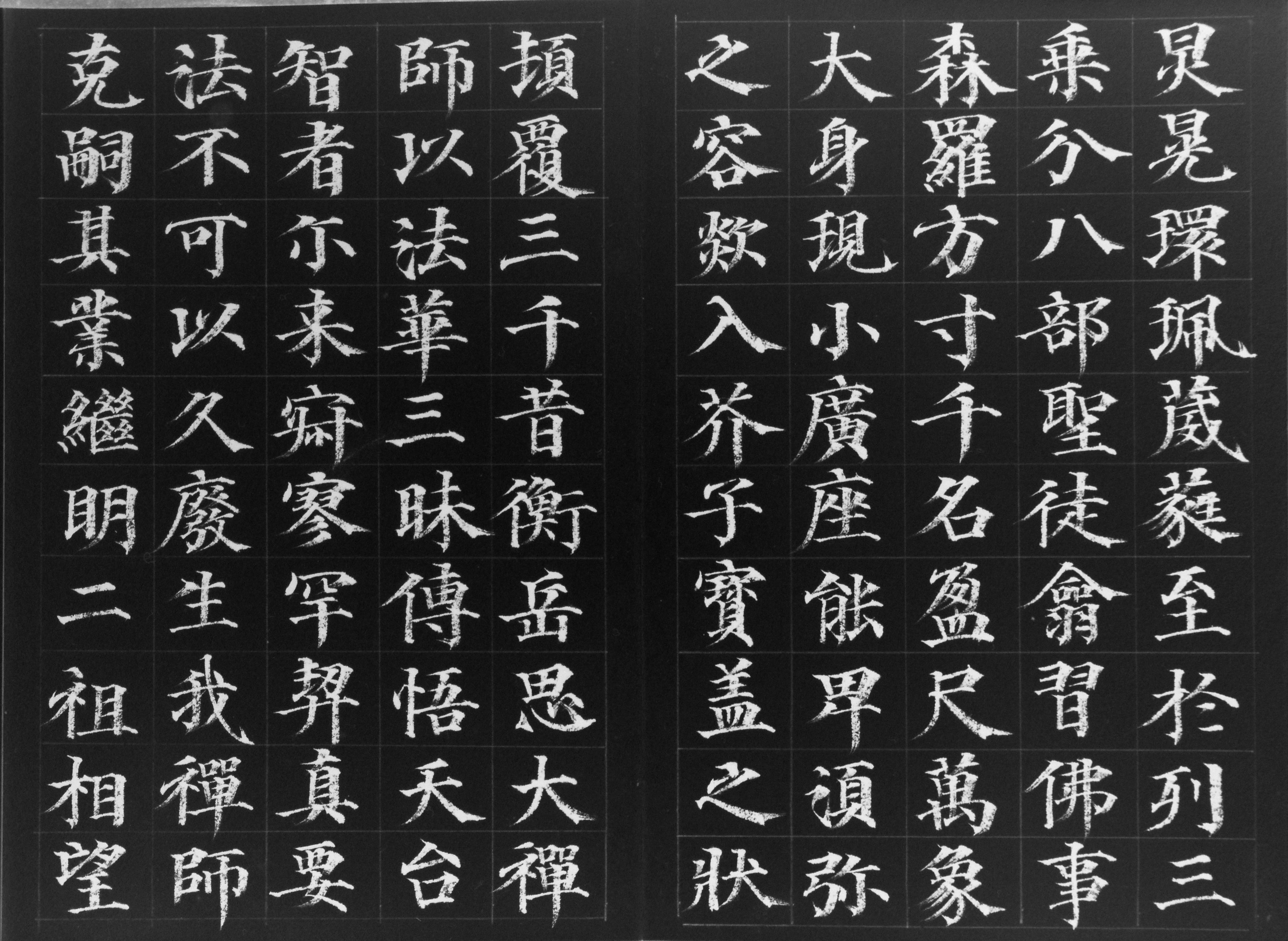 多宝塔临习-书画-爱十堰