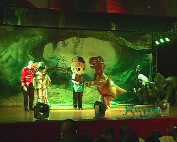 儿童舞台剧《圆梦恐龙岛》在我市上演