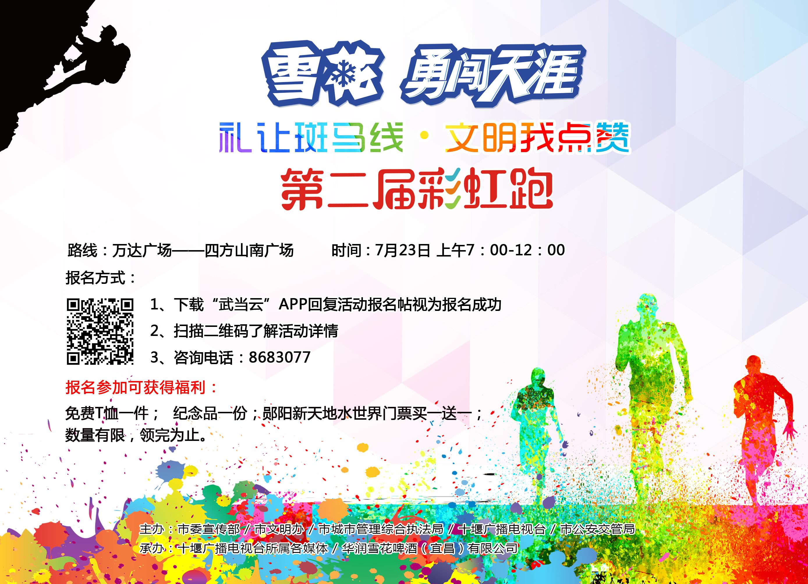 彩虹跑周刊二分之一广告.jpg