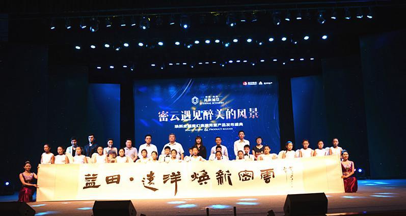 北京密云益田·远洋万和风景项目发布新品叠拼别墅单价1.65万元/起售