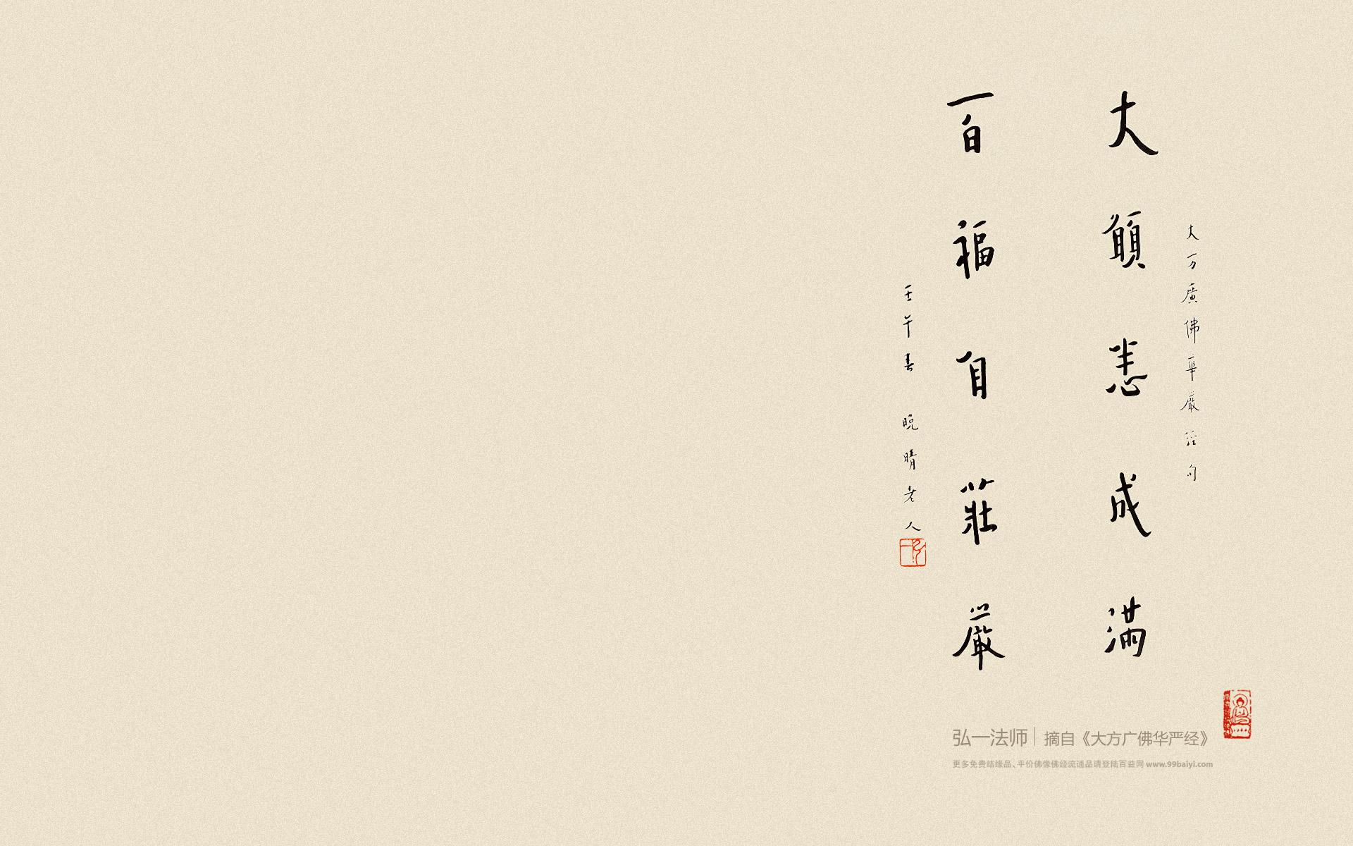 佛教桌面壁纸-弘一法师-2010年04月19201200.jpg