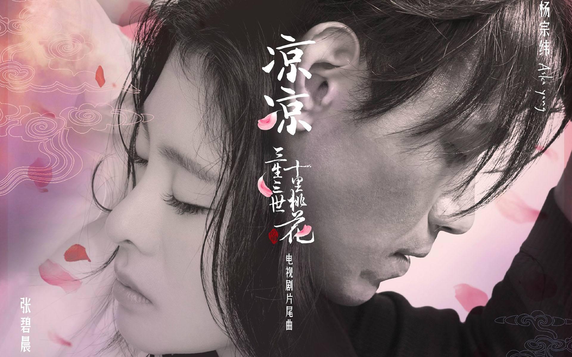 凉凉-《三生三世十里桃花》片尾曲