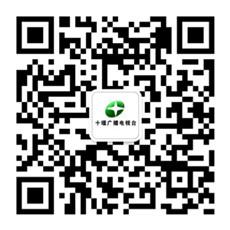 十堰广播电视台_副本344.jpg