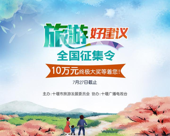 让旅游绽放贴图广告720X576(1).jpg