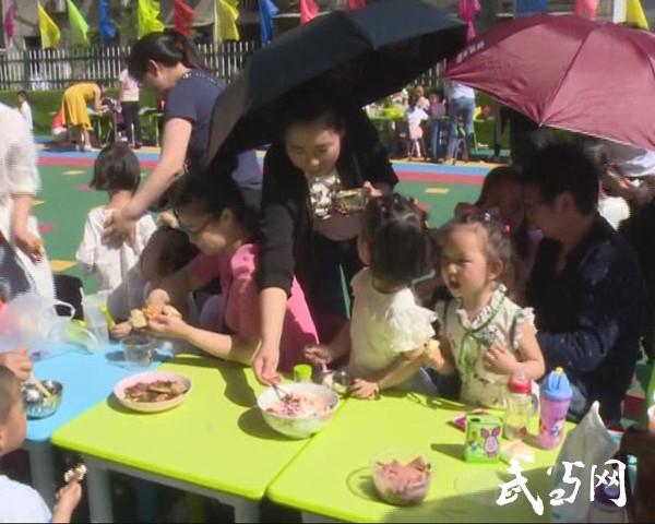 世纪宝贝幼儿园开展亲子美食活动
