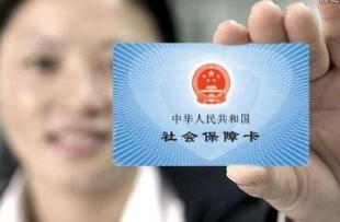 上海第三代社保卡怎么领?新版社保卡的发放方式