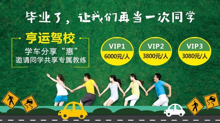 亨运毕业学车活动直播内页一楼广告755X422.jpg