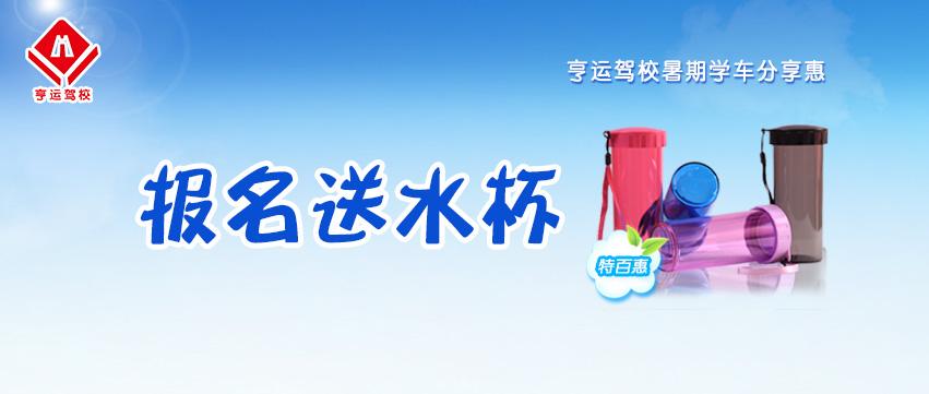 报名送水杯.jpg