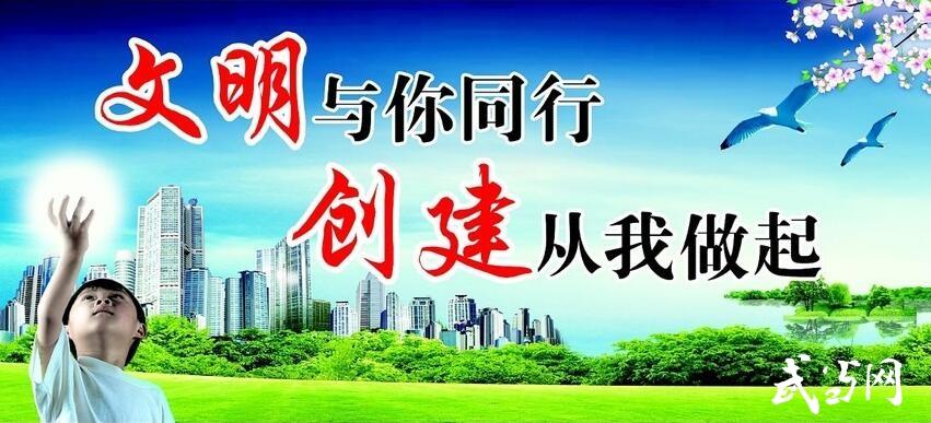 創建全國文明城市·百問百答(4)