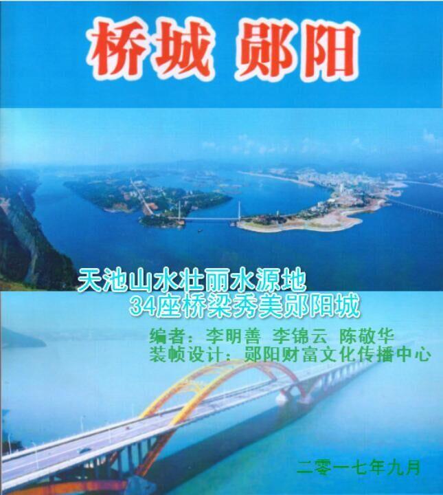 桥城 郧阳.jpg