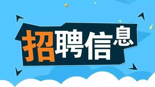 招聘信息.jpg