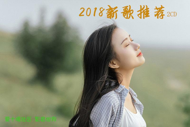2018新歌推荐_H800.jpg
