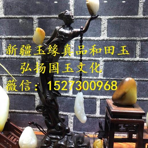 新疆和田玉真品15099627830.jpg