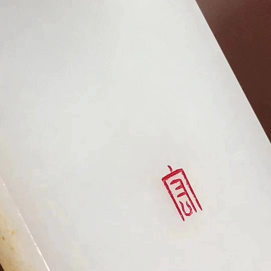 4.玉缘和田玉15099627830.jpg