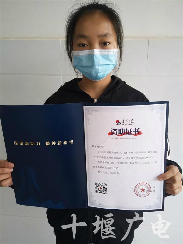 广西团区委、广西青基会赠送给陈冬梅的资助证书_meitu_2.jpg